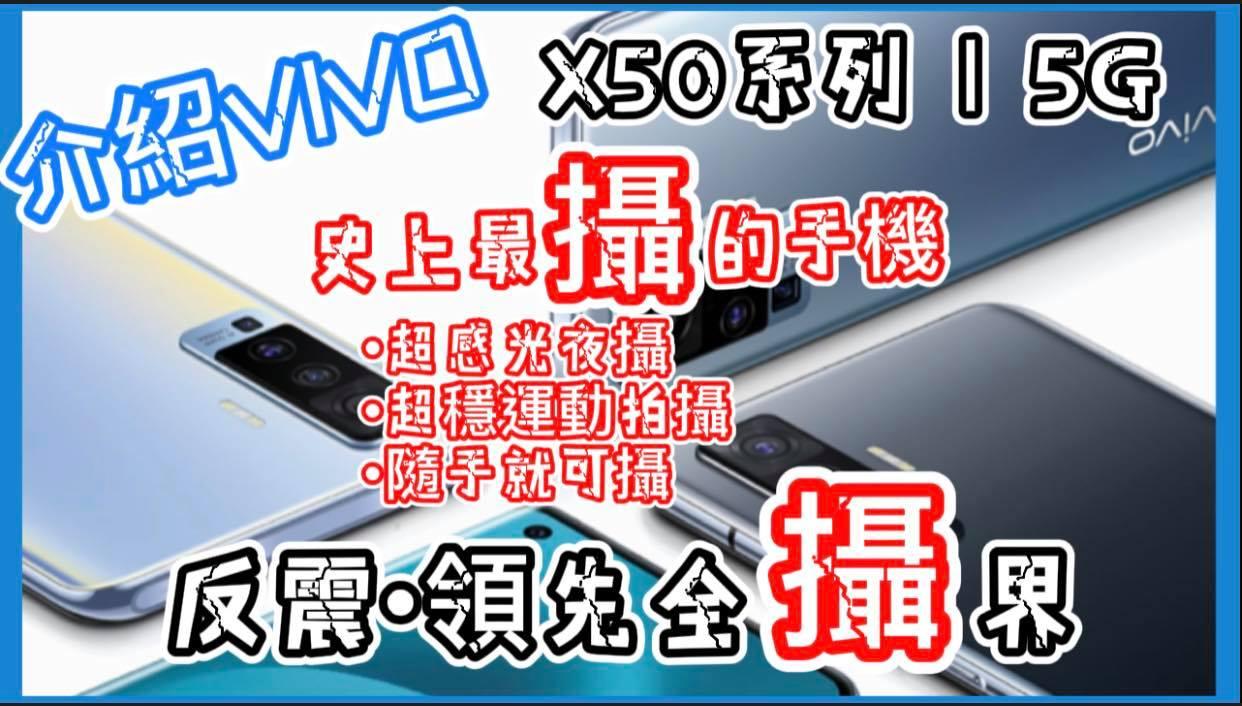 介紹ViVo X50